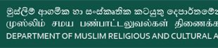 Department of Muslim Religious and Cultural Affairs